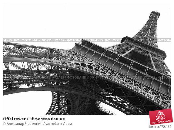 Eiffel tower / Эйфелева башня, фото № 72162, снято 22 июля 2007 г. (c) Александр Чермянин / Фотобанк Лори