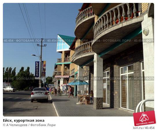 Купить «Ейск, курортная зона», фото № 40454, снято 27 июля 2006 г. (c) A Челмодеев / Фотобанк Лори
