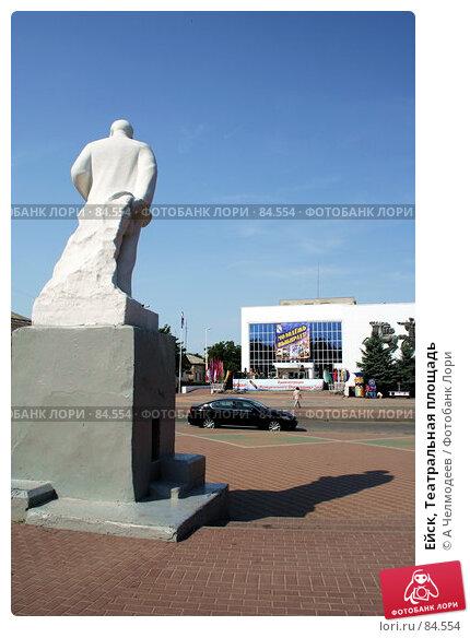 Купить «Ейск, Театральная площадь», фото № 84554, снято 30 июня 2007 г. (c) A Челмодеев / Фотобанк Лори