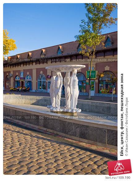 Ейск, центр, фонтан, пешеходная зона, фото № 109190, снято 23 октября 2007 г. (c) Иван Сазыкин / Фотобанк Лори