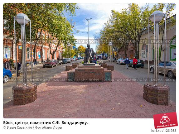 Купить «Ейск, центр, памятник С.Ф. Бондарчуку.», фото № 126938, снято 23 октября 2007 г. (c) Иван Сазыкин / Фотобанк Лори