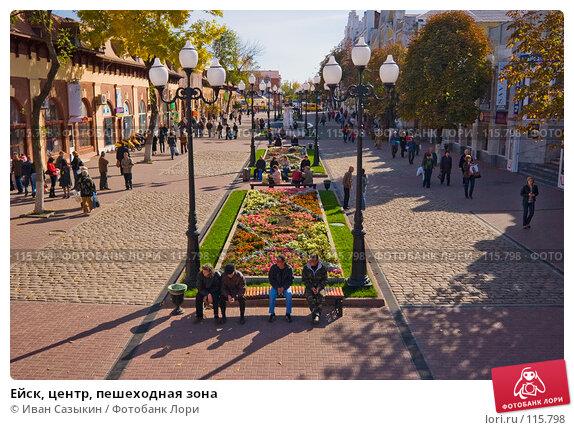 Ейск, центр, пешеходная зона, фото № 115798, снято 23 октября 2007 г. (c) Иван Сазыкин / Фотобанк Лори