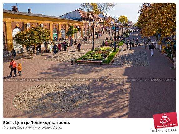 Ейск. Центр. Пешеходная зона., фото № 126886, снято 23 октября 2007 г. (c) Иван Сазыкин / Фотобанк Лори