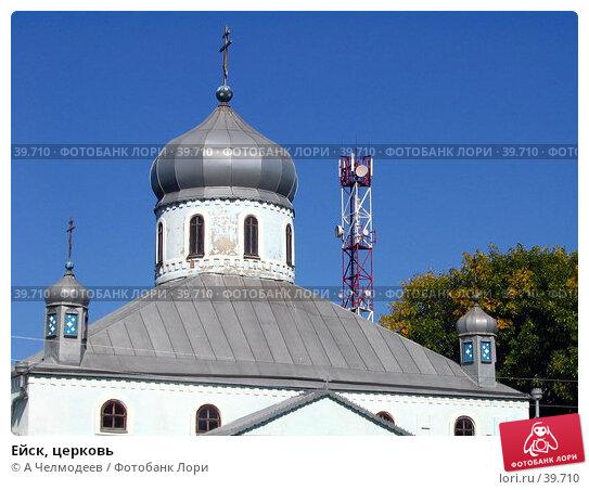 Ейск, церковь, фото № 39710, снято 20 сентября 2004 г. (c) A Челмодеев / Фотобанк Лори
