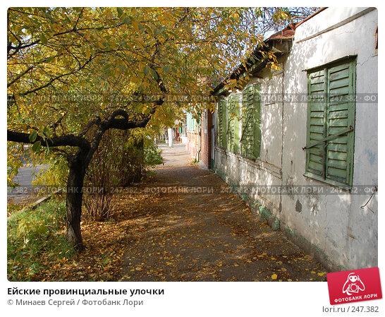 Ейские провинциальные улочки, фото № 247382, снято 1 ноября 2007 г. (c) Минаев Сергей / Фотобанк Лори