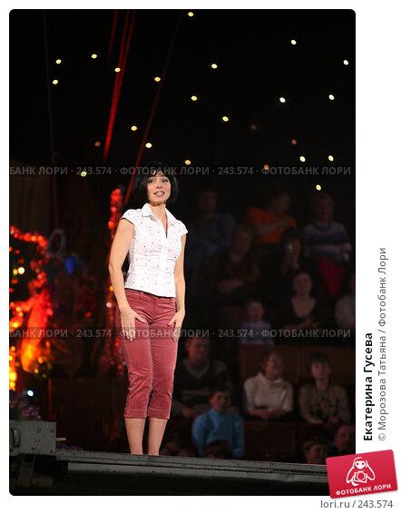 Екатерина Гусева, фото № 243574, снято 27 ноября 2006 г. (c) Морозова Татьяна / Фотобанк Лори