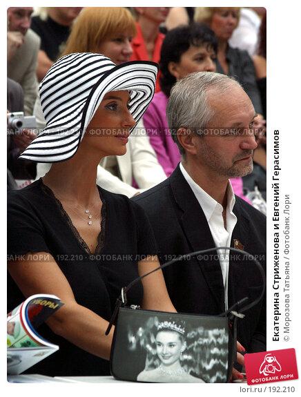 Екатерина Стриженова и Евгений Герасимов, фото № 192210, снято 17 августа 2005 г. (c) Морозова Татьяна / Фотобанк Лори