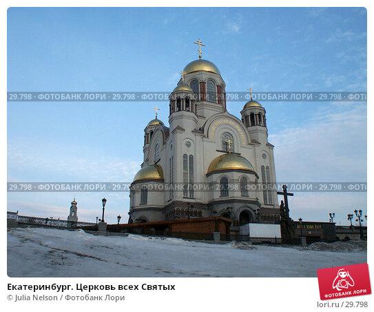 Купить «Екатеринбург. Церковь всех Святых», фото № 29798, снято 21 марта 2007 г. (c) Julia Nelson / Фотобанк Лори