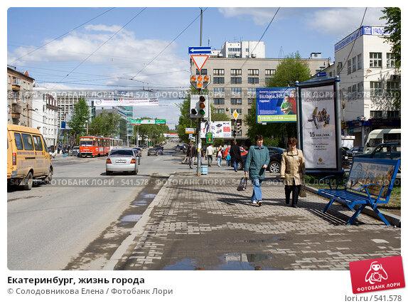 Екатеринбург жизнь в городе