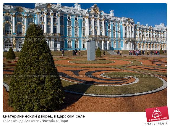 Екатерининский дворец в Царском Селе, эксклюзивное фото № 165918, снято 25 марта 2007 г. (c) Александр Алексеев / Фотобанк Лори