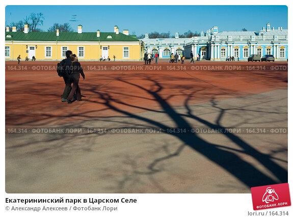 Екатерининский парк в Царском Селе, эксклюзивное фото № 164314, снято 25 марта 2007 г. (c) Александр Алексеев / Фотобанк Лори