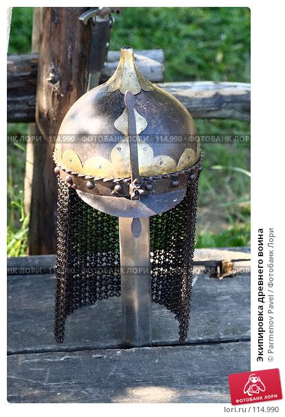 Экипировка древнего воина, фото № 114990, снято 18 июля 2007 г. (c) Parmenov Pavel / Фотобанк Лори
