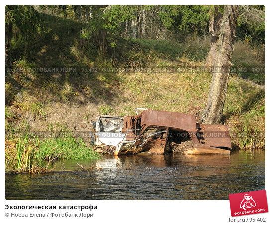 Экологическая катастрофа, фото № 95402, снято 5 октября 2007 г. (c) Ноева Елена / Фотобанк Лори