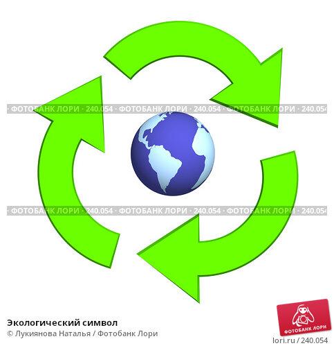 Экологический символ, иллюстрация № 240054 (c) Лукиянова Наталья / Фотобанк Лори
