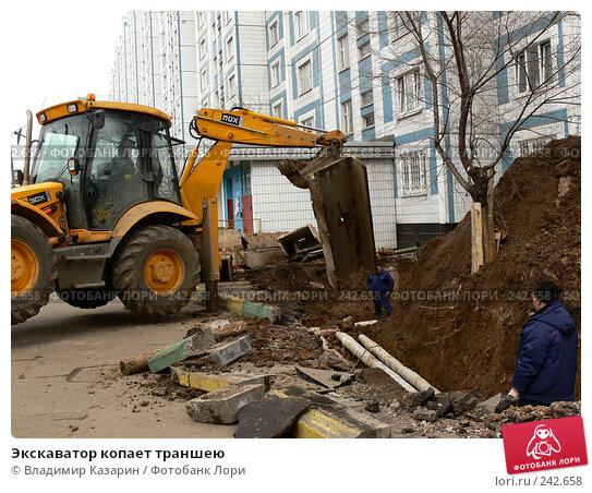 Экскаватор копает траншею, фото № 242658, снято 28 марта 2008 г. (c) Владимир Казарин / Фотобанк Лори