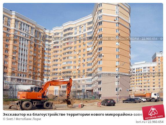 Купить «Экскаватор на благоустройстве территории нового микрорайона-завершающий этап строительства нового жилья», эксклюзивное фото № 22960654, снято 17 апреля 2016 г. (c) Svet / Фотобанк Лори