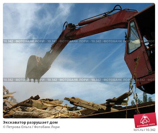 Экскаватор разрушает дом, фото № 10342, снято 21 сентября 2006 г. (c) Петрова Ольга / Фотобанк Лори