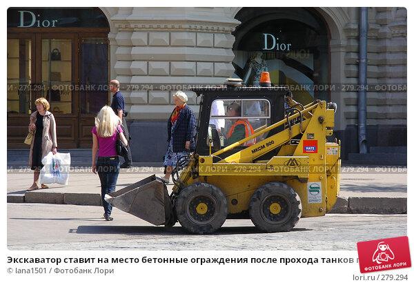 Купить «Экскаватор ставит на место бетонные ограждения после прохода танков по Красной площади», эксклюзивное фото № 279294, снято 5 мая 2008 г. (c) lana1501 / Фотобанк Лори