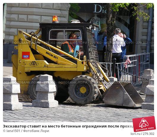 Экскаватор ставит на место бетонные ограждения после прохода танков по Красной площади, эксклюзивное фото № 279302, снято 5 мая 2008 г. (c) lana1501 / Фотобанк Лори