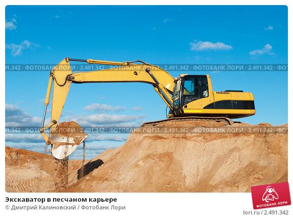 Купить «Экскаватор в песчаном карьере», фото № 2491342, снято 14 сентября 2018 г. (c) Дмитрий Калиновский / Фотобанк Лори