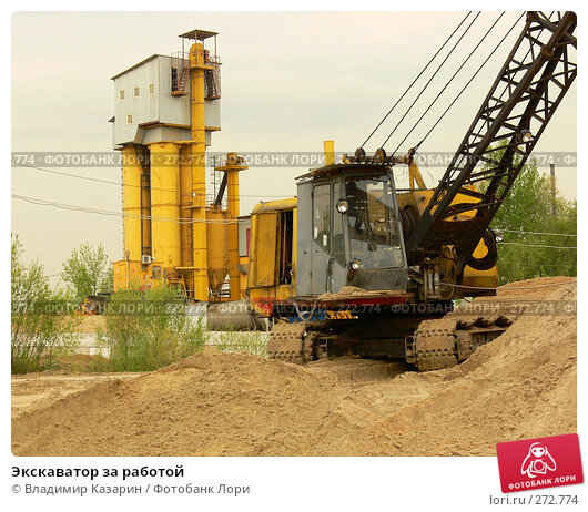 Экскаватор за работой, фото № 272774, снято 2 мая 2008 г. (c) Владимир Казарин / Фотобанк Лори