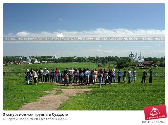 Экскурсионная группа в Суздале, фото № 157962, снято 26 мая 2005 г. (c) Сергей Лаврентьев / Фотобанк Лори