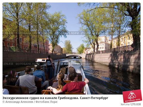 Экскурсионное судно на канале Грибоедова. Санкт-Петербург, эксклюзивное фото № 270838, снято 3 мая 2008 г. (c) Александр Алексеев / Фотобанк Лори