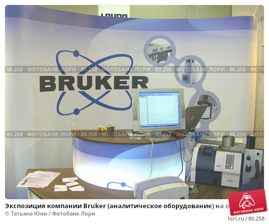 Экспозиция компании Bruker (аналитическое оборудование) на выставке Химия-2007, фото № 80258, снято 5 сентября 2007 г. (c) Татьяна Юни / Фотобанк Лори