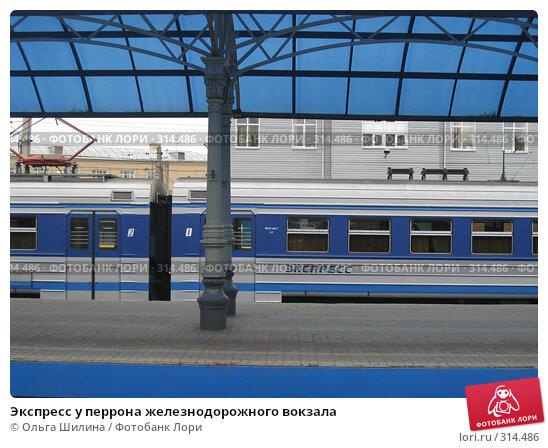 Экспресс у перрона железнодорожного вокзала, фото № 314486, снято 21 мая 2008 г. (c) Ольга Шилина / Фотобанк Лори