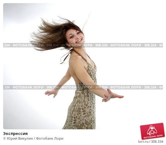 Купить «Экспрессия», фото № 308334, снято 6 мая 2008 г. (c) Юрий Викулин / Фотобанк Лори