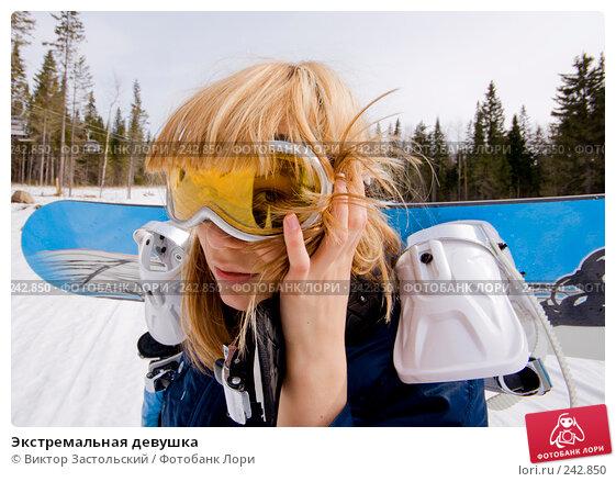 Купить «Экстремальная девушка», фото № 242850, снято 30 марта 2008 г. (c) Виктор Застольский / Фотобанк Лори