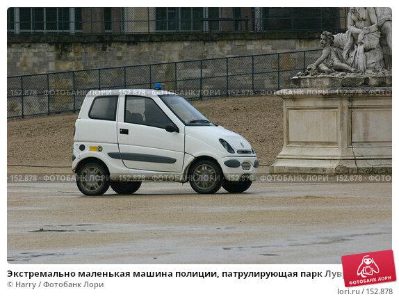 Экстремально маленькая машина полиции, патрулирующая парк Лувра, фото № 152878, снято 28 февраля 2006 г. (c) Harry / Фотобанк Лори