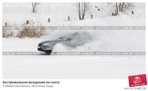 Купить «Экстремальное вождение по снегу», фото № 4648230, снято 4 февраля 2012 г. (c) Mikhail Starodubov / Фотобанк Лори