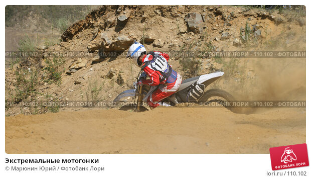 Экстремальные мотогонки, фото № 110102, снято 12 августа 2007 г. (c) Марюнин Юрий / Фотобанк Лори