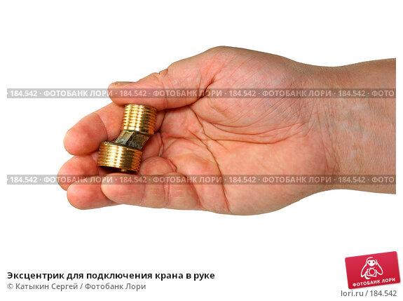 Эксцентрик для подключения крана в руке, фото № 184542, снято 16 декабря 2007 г. (c) Катыкин Сергей / Фотобанк Лори