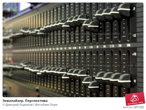 Эквалайзер. Перспектива, фото № 287030, снято 12 апреля 2008 г. (c) Дмитрий Ощепков / Фотобанк Лори