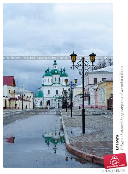 Елабуга, фото № 115194, снято 4 ноября 2007 г. (c) Зудин Виталий Владимирович / Фотобанк Лори