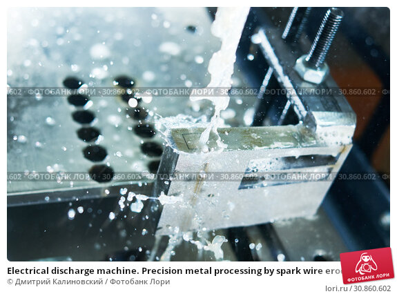 Купить «Electrical discharge machine. Precision metal processing by spark wire eroding», фото № 30860602, снято 28 мая 2019 г. (c) Дмитрий Калиновский / Фотобанк Лори