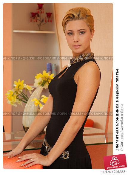 Купить «Элегантная блондинка в черном платье», фото № 246338, снято 2 апреля 2007 г. (c) Goruppa / Фотобанк Лори
