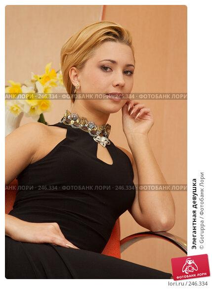 Элегантная девушка, фото № 246334, снято 2 апреля 2007 г. (c) Goruppa / Фотобанк Лори