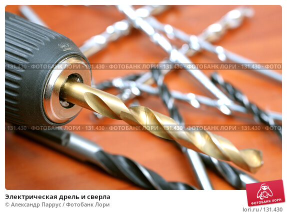 Электрическая дрель и сверла, фото № 131430, снято 28 ноября 2007 г. (c) Александр Паррус / Фотобанк Лори