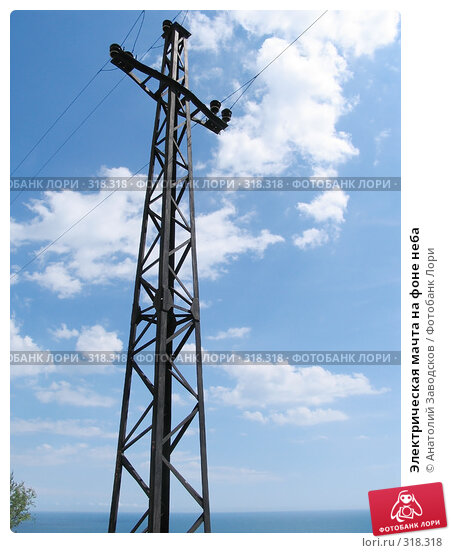 Электрическая мачта на фоне неба, фото № 318318, снято 27 мая 2006 г. (c) Анатолий Заводсков / Фотобанк Лори