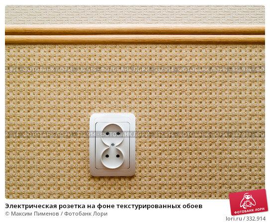 Электрическая розетка на фоне текстурированных обоев, фото № 332914, снято 2 января 2007 г. (c) Максим Пименов / Фотобанк Лори