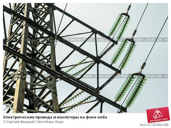 Купить «Электрические провода и изоляторы на фоне неба», фото № 25652326, снято 8 февраля 2017 г. (c) Сергеев Валерий / Фотобанк Лори