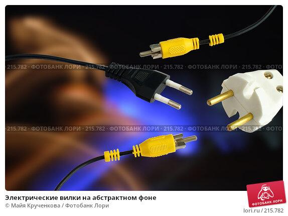 Электрические вилки на абстрактном фоне, фото № 215782, снято 4 февраля 2007 г. (c) Майя Крученкова / Фотобанк Лори