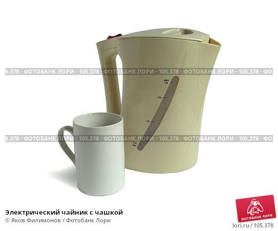 Электрический чайник с чашкой, фото № 105378, снято 27 октября 2007 г. (c) Яков Филимонов / Фотобанк Лори