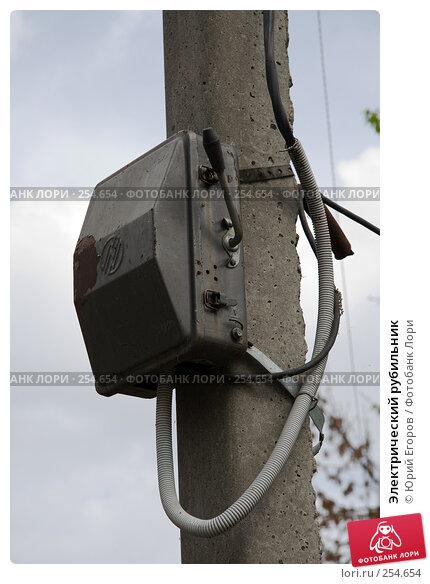 Электрический рубильник, фото № 254654, снято 13 апреля 2008 г. (c) Юрий Егоров / Фотобанк Лори