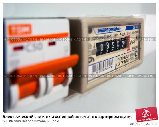 Купить «Электрический счетчик и основной автомат в квартирном щитке», эксклюзивное фото № 19556146, снято 20 декабря 2015 г. (c) Вячеслав Палес / Фотобанк Лори