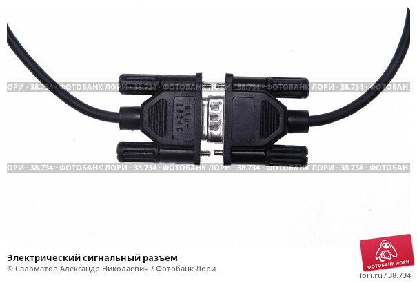 Электрический сигнальный разъем, фото № 38734, снято 5 октября 2005 г. (c) Саломатов Александр Николаевич / Фотобанк Лори