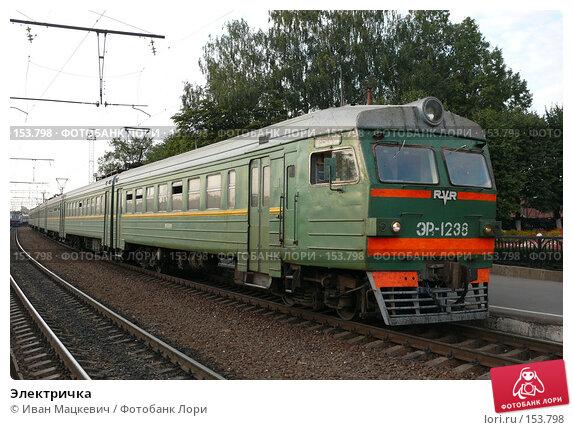 Электричка, фото № 153798, снято 4 сентября 2007 г. (c) Иван Мацкевич / Фотобанк Лори
